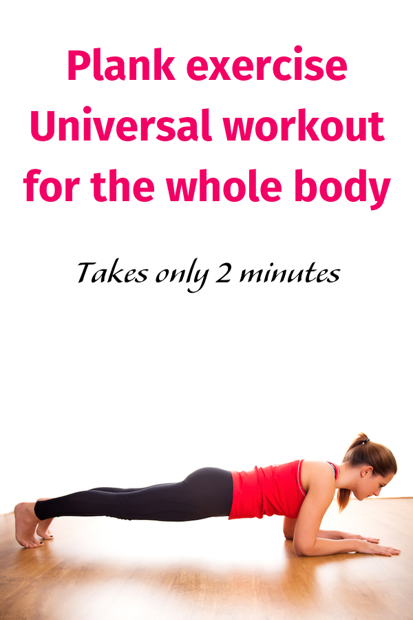Plank exercise. Universal workout for the whole body